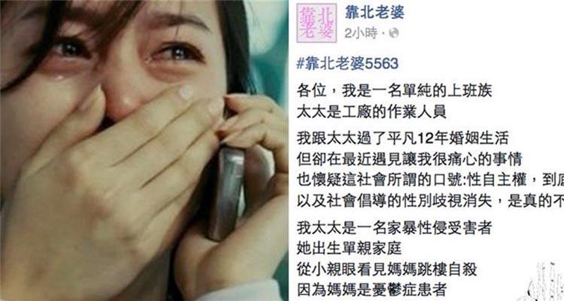 老婆向老公哭訴小時候被「家暴性侵害」12年後...老公在網路上說了「這些話」網友看了全淚崩!!   -