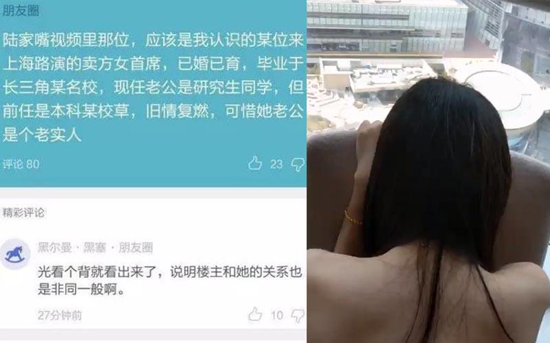 優衣庫2.0?上海陸家嘴飯店自拍影片全套流出!女主角被肉搜起底:原來是人妻...  -
