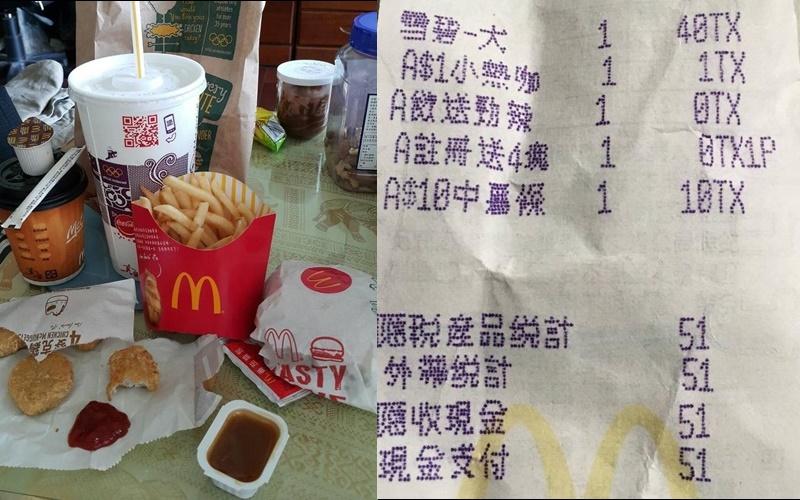 麥當勞點這麼多只要51元,點超值全餐的人還不趕快看一下!  -