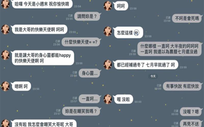 魚茶妹死纏爛打「求止癢」,他狂「打嘴砲超損對話」讓網友笑到無法自拔!
