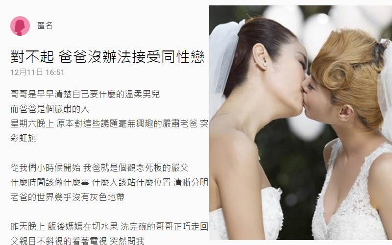 「對不起!爸爸不能接受同性戀」原PO爸隨後講出了他的理由,卻哭慘了一大票網友!