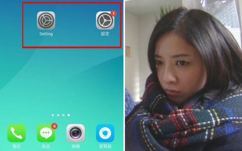 男人不能說的秘密?她好奇發問朋友手機「為何有2個設定」…原因竟然超邪惡!