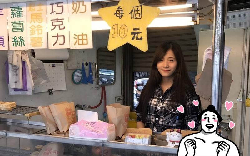 賣紅豆餅的妹子超正!鄉民神出臉書後被她雄偉身材辣到!暴動跪求店址:蹺班也去排!
