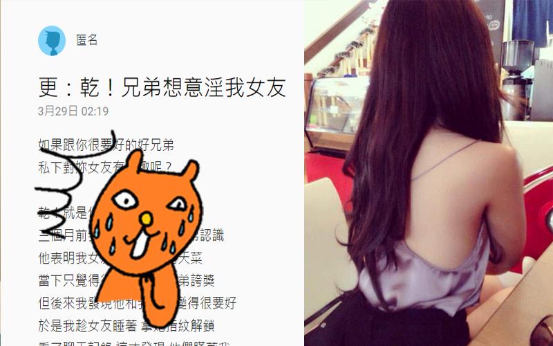 天菜女友被兄弟說「超正」好開心!直到他在女友手機發現…怒揭2人超噁真面目,大崩潰!!