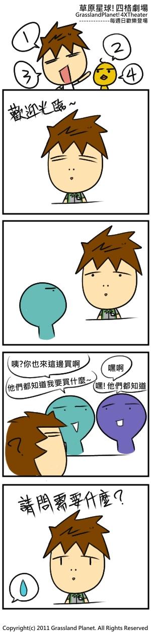 【小夫】草原星球!四格劇場No.13。-0