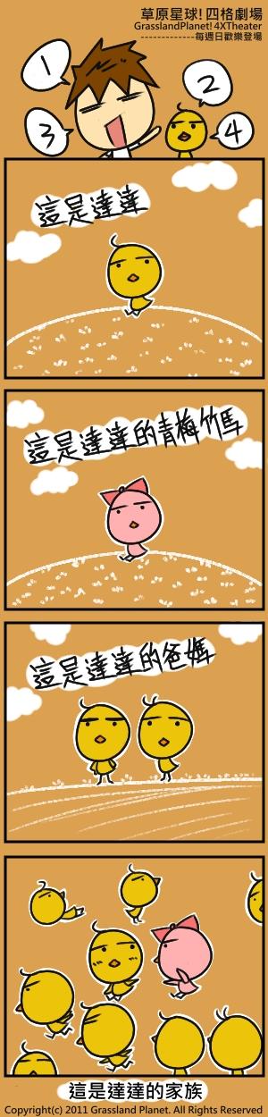 【小夫】草原星球!四格劇場No.14。-0