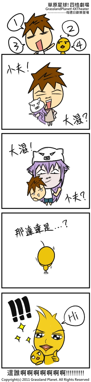 【小夫】草原星球!四格劇場No.19。-0