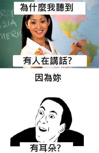 當老師問這句話,學生該怎麼回應?-0