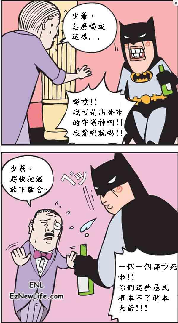 蝙蝠俠這下子要錯賽了….-1