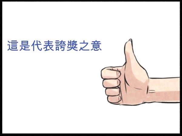 ppt人物手势卡通素材