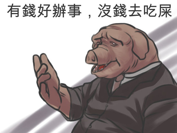 【仙界大濕】大濕漫畫-讓人唾棄的啞運。-2