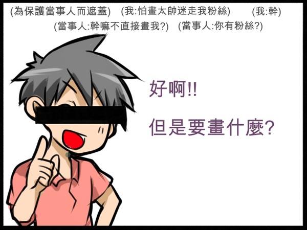 【仙界大濕】大濕漫畫-BL控不控(合作漫)。-3