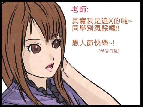 【仙界大濕】大濕漫畫-這就是愚人節。-5