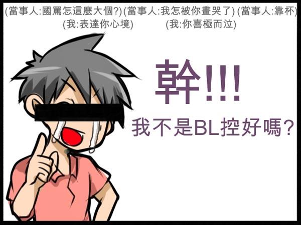 【仙界大濕】大濕漫畫-BL控不控(合作漫)。-5