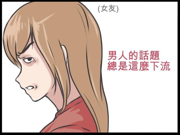 【仙界大濕】大濕漫畫-BL控不控(合作漫)。-6