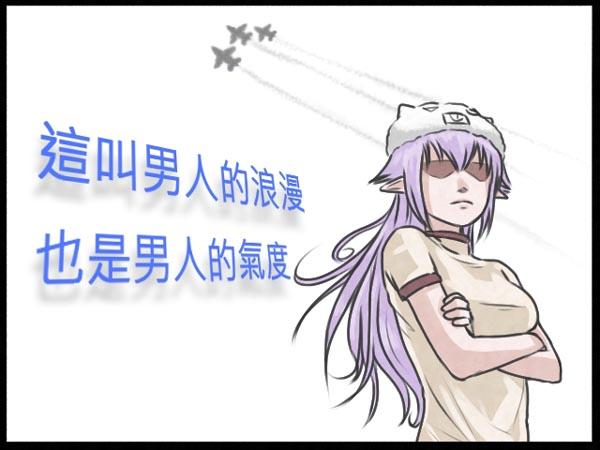 【仙界大濕】大濕漫畫-BL控不控(合作漫)。-7