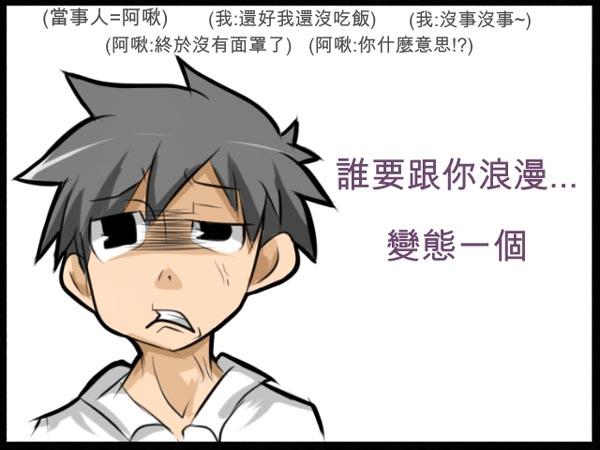 【仙界大濕】大濕漫畫-BL控不控(合作漫)。-8