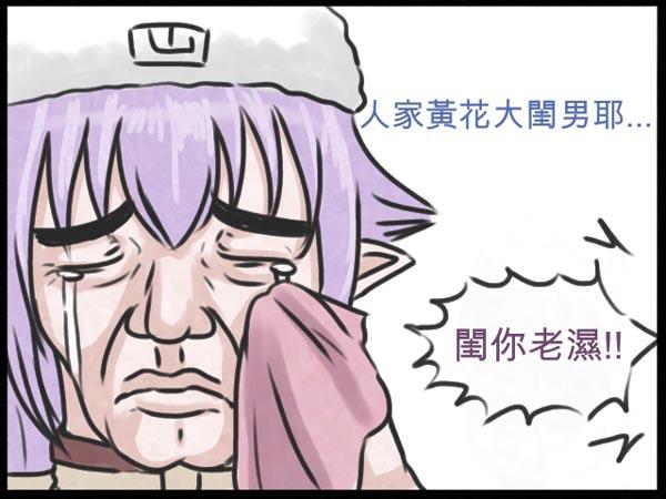 【仙界大濕】大濕漫畫-BL控不控(合作漫)。-9