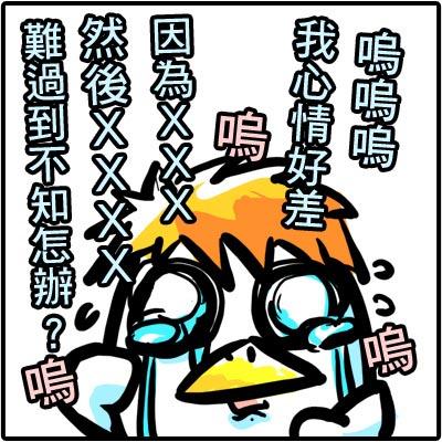【介介】【借我小品】我總會有心情煩悶的時候阿。-15
