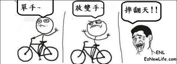 騎腳踏車不要太臭屁。-0