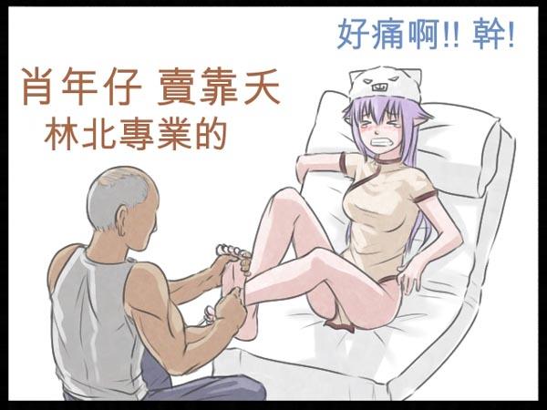 【仙界大濕】大濕漫畫-讓專業的來。-8