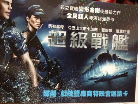 【不營養大雞排-Snow】[電影亂哈拉]超級戰艦…狂轟猛炸的海上大亂鬥。-14