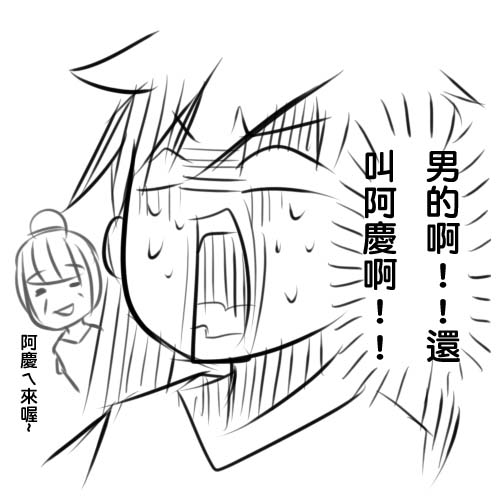 【阿啾】我的直系才沒有這麼天然!-7