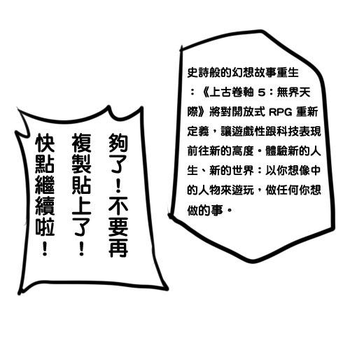 【阿啾】寒假宅在家之上古卷軸5.無界天際。-14