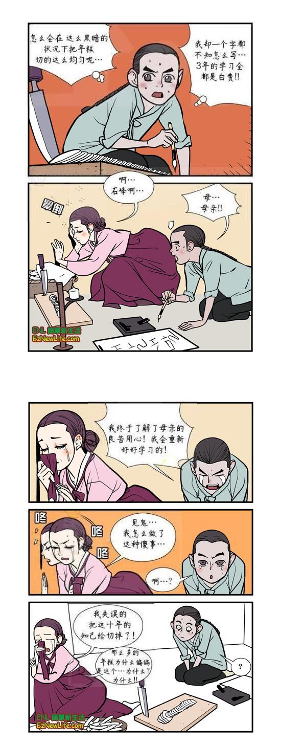 寡婦為了激勵兒子,想出了一個辦法,沒想到這次卻失手了…..-1