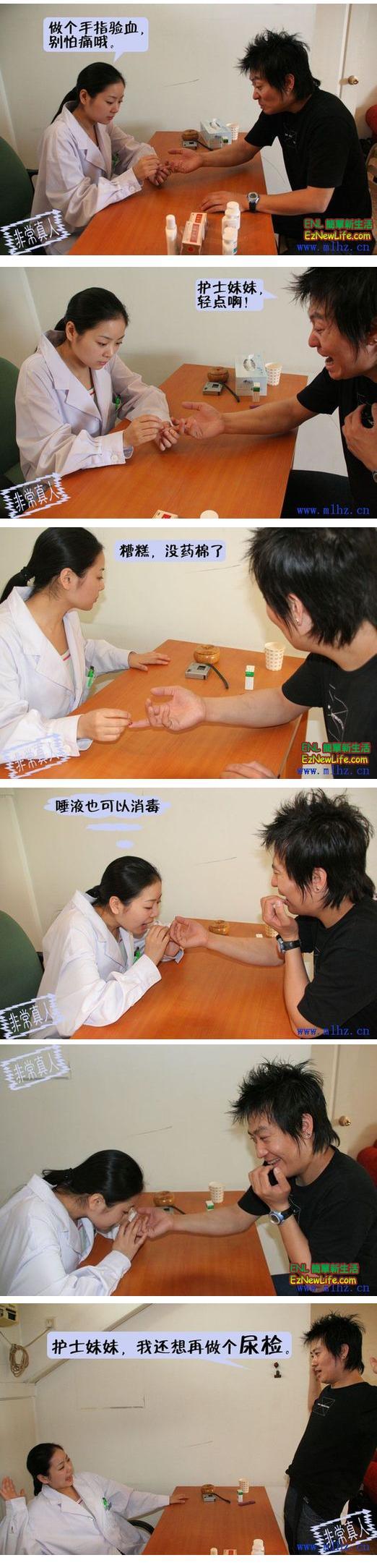 這麼認真的護士小姐,不多做幾樣檢查,對不起她啊!!-0