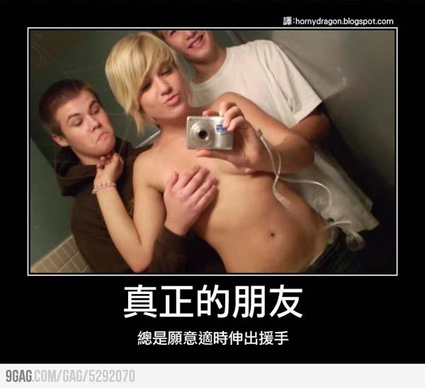 如果是男人,就不能拒絕好朋友的要求啊!!!-0