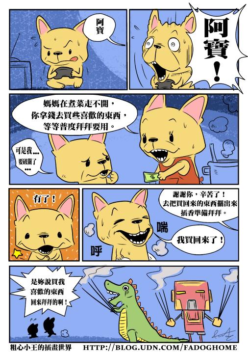【粗心小王子】普渡拜拜-0