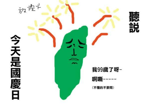 【枯鎖】國慶日-0