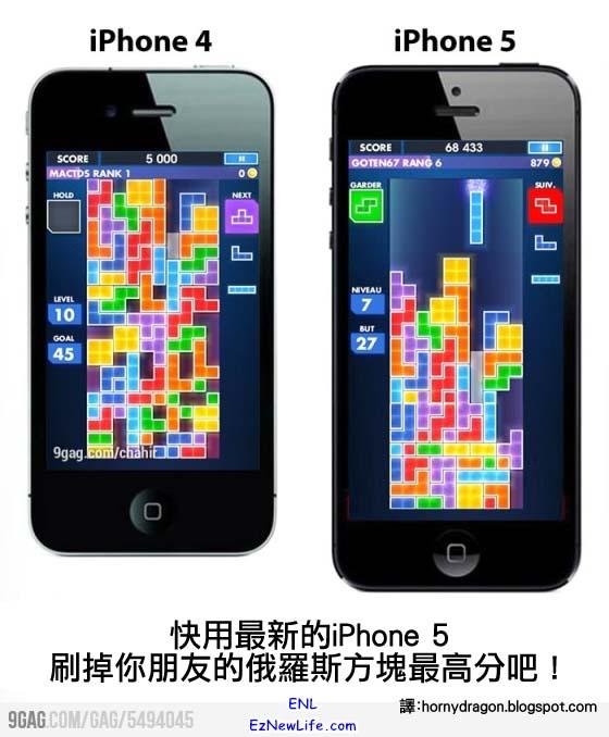 你一定不知道 iPhone 5 的大絕招是什麼?-0