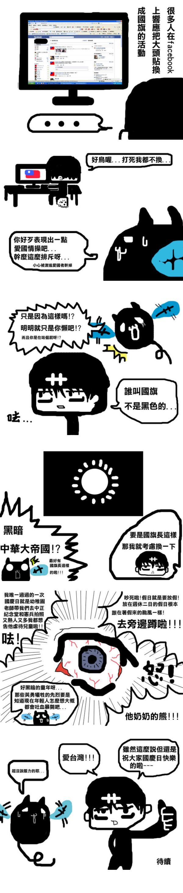 【枯鎖】國慶日-1