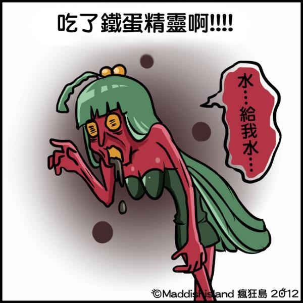 【瘋狂島】哇!是一盤神奇鐵蛋!-11