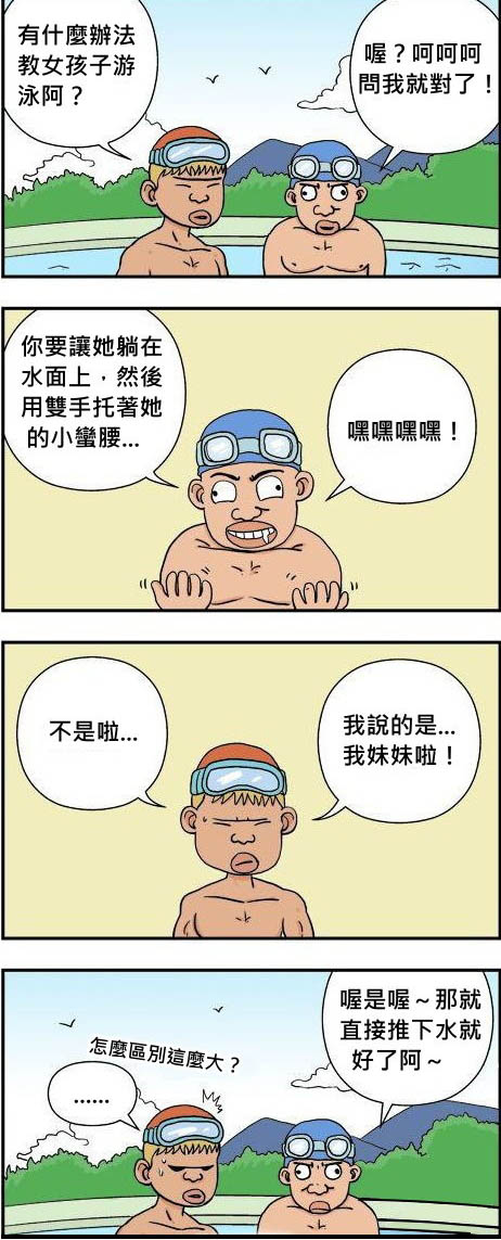 好色的男人,不管什麼時候總是想盡辦法吃美女豆腐!!-0