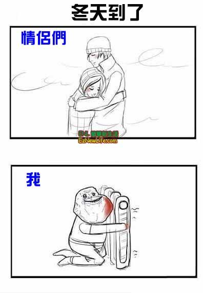 冬天到了,看著情侶們親熱擁抱,覺得有股蛋蛋的哀傷..-0