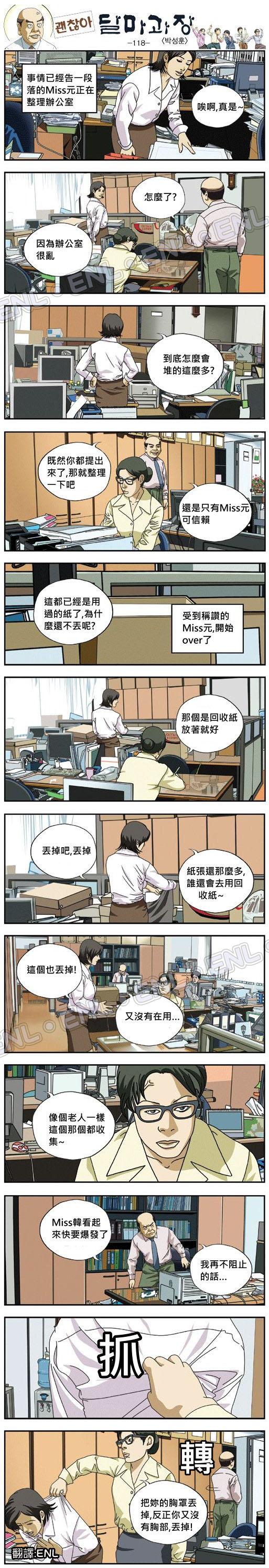 達摩課長 118 – 辦公室霸凌再現! 恩熙這次又被修理了!!-0