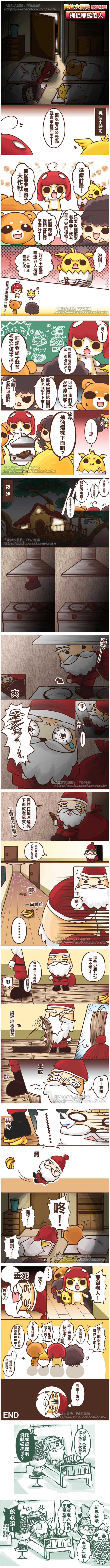 【歐拉大冒險】捕捉噎蛋老人大作戰!!-0