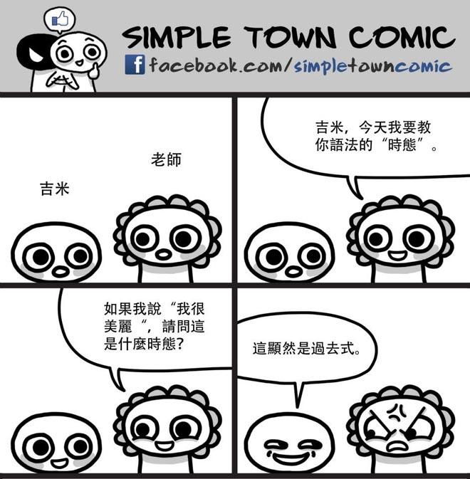 上英文課教文法時,老師用錯例子解釋反而自爆了!!!-0