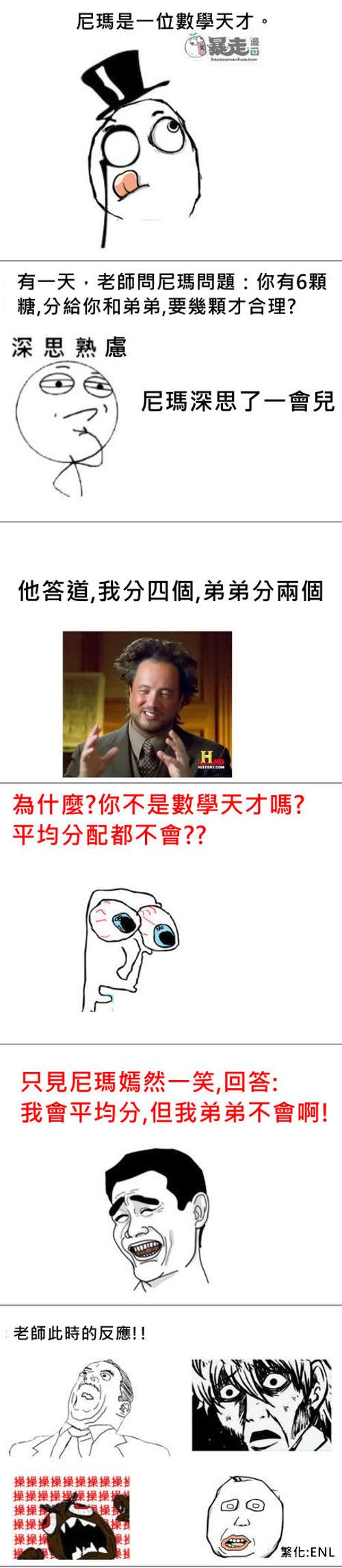 老師出了一題數學題問班上一位數學天才,他的答案讓老師驚艷!?-0