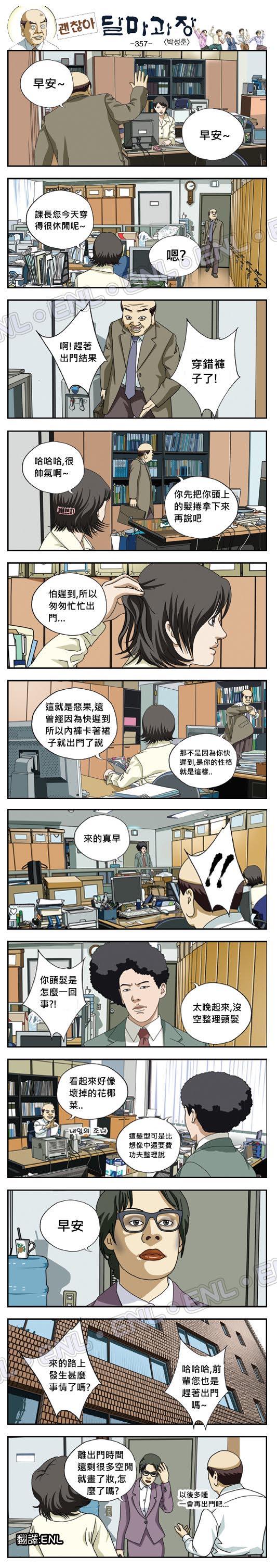 達摩課長 357 – 辦公室怎麼一早就是災難?!韓主任你的臉..發生了甚麼事嗎?!-0