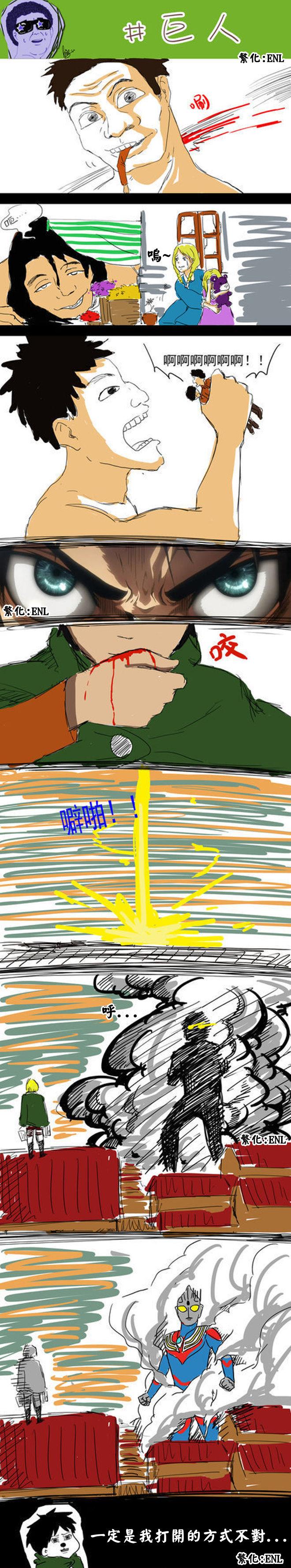 阿爾敏這次遭遇強敵,巨人竟然還搞變身阿?!!-0