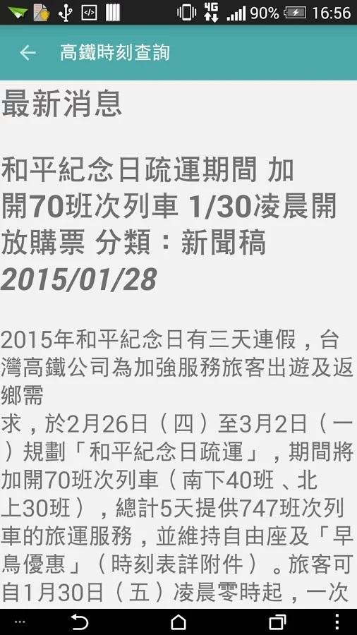 火速更新資訊!!android版台灣高鐵一秒速查時刻表APP!!-3
