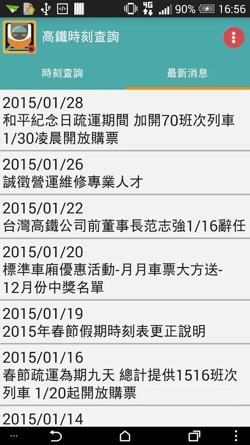 火速更新資訊!!android版台灣高鐵一秒速查時刻表APP!!-2
