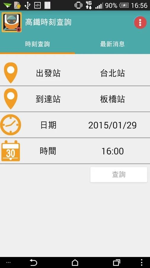 火速更新資訊!!android版台灣高鐵一秒速查時刻表APP!!-0