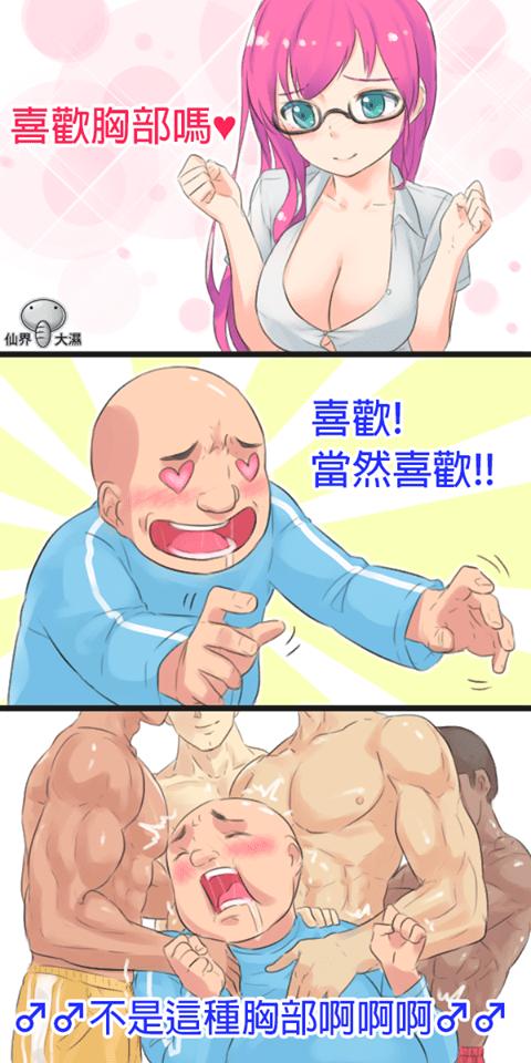 【仙界大濕】